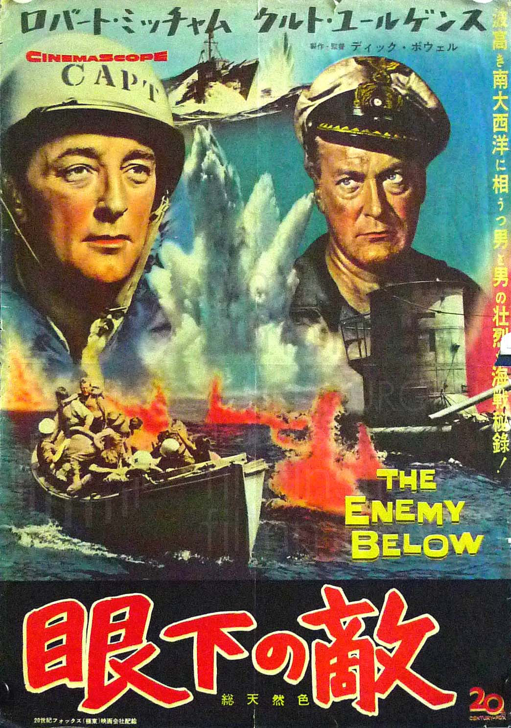 THE ENEMY BELOW (1957) jap. Plakat